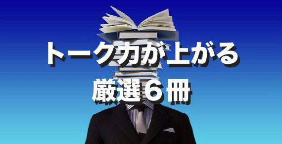 トーク力が上がる厳選6冊