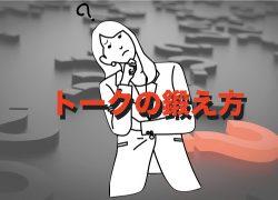 トークの鍛え方【無料特典あり】