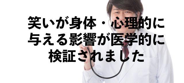 笑いと医学