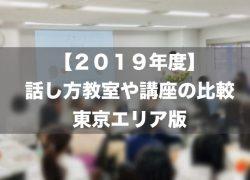 話し方の講座や教室|東京エリアを比較しました【2019年度版】