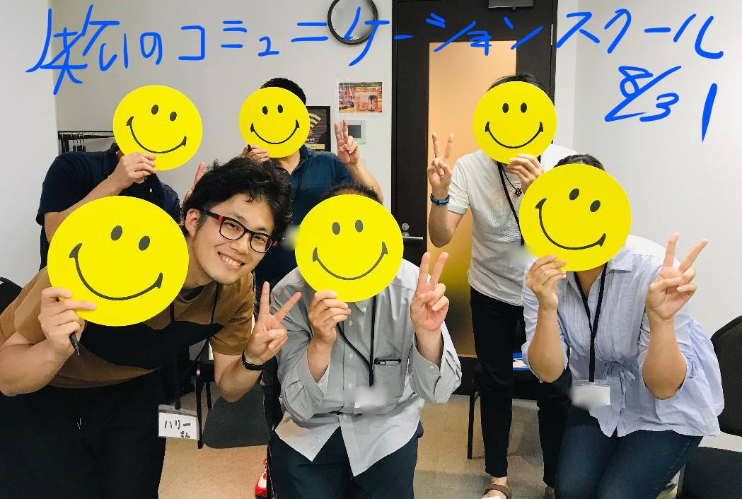 東京池袋笑いのコミュニケーション講座