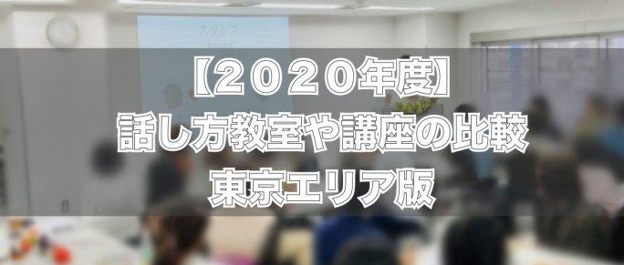 2020年度 話し方教室や講座の比較 東京エリア版