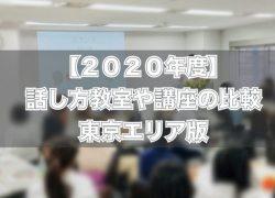 話し方の講座や教室|東京エリアを比較しました【2020年度版】