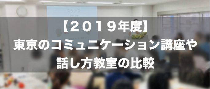 2019年度版 東京で受講できるコミュニケーション講座や話し方教室の比較