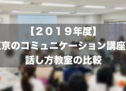 【2019年度版】東京のコミュニケーション講座や話し方教室を比較しました