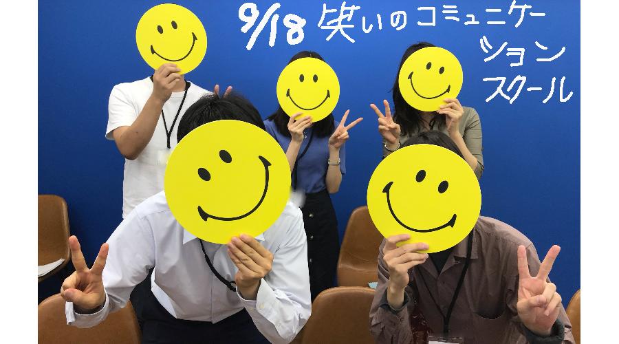笑いのコミュニケーション講座 池袋 東京