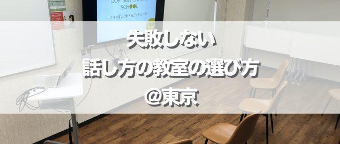 失敗しない話し方教室の選び方@東京