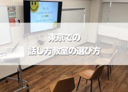 話し方の教室|東京での選び方