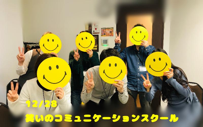 笑いのコミュニケーション講座 東京 池袋