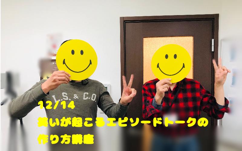 笑いの起こるエピソード講座 東京 池袋