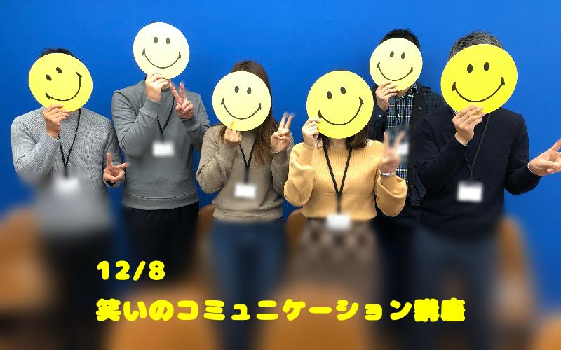 笑いのコミュニケーション講座|東京