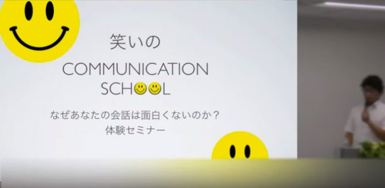 笑いのコミュニケーションスクール動画