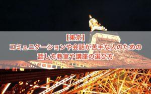 【東京】コミュニケーションや会話が苦手な人の話し方教室や講座の選び方