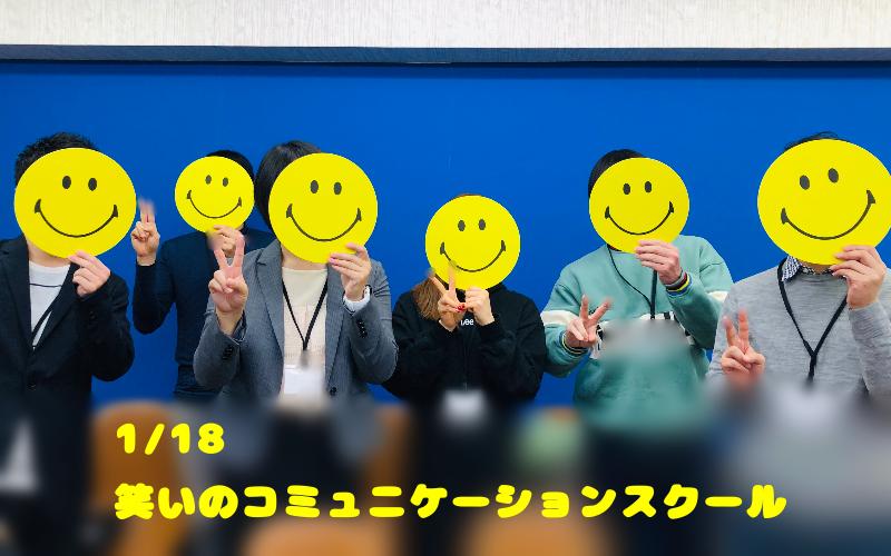笑いのコミュニケーションスクール 東京 池袋