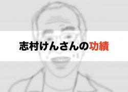 志村けんさんが亡くなった。アイーンやだっふんだを発明