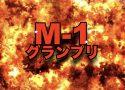 M1の歴代王者