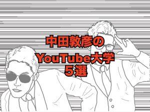 中田敦彦のYouTube大学5選