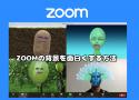 ZOOMの背景を面白くする方法 Snap Cameraで爆笑