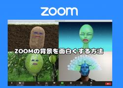 ZOOMの背景を面白くする方法|Snap Cameraで爆笑