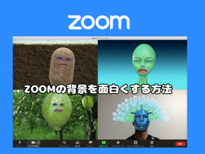 ZOOMの背景を面白くする方法