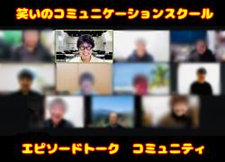 話し方教室オンライン|笑いのコミュニケーション入門コース(2021年1月19日更新)